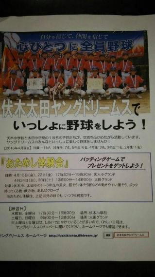 新入団員募集!「お試し体験会」のお知らせ