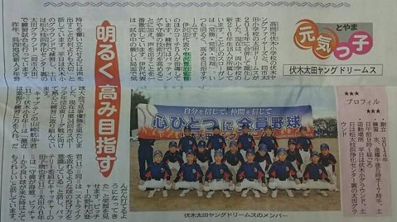 北日本新聞「とやま元気っ子」に紹介